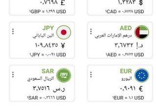 Photo of شرح تحميل تطبيق تحويل العملات